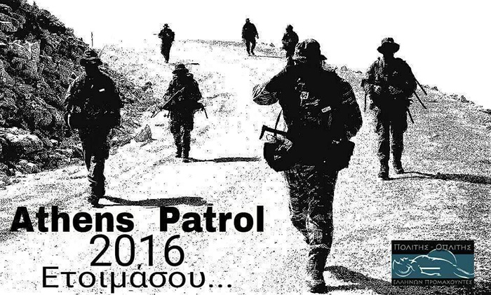 Athens Patrol 2016
