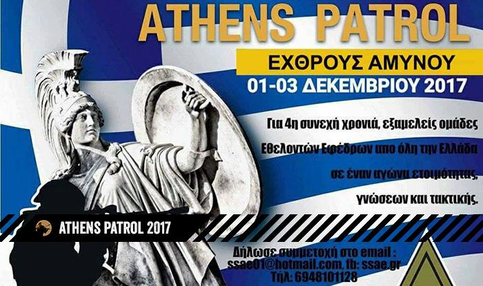 Athens Patrol 2017